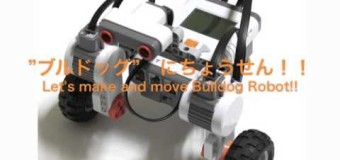 動画(フリー) ブルドッグ(レゴ NXT Mindstorms) Bulldog (LEGO NXT Education Mindstorms Bae set)