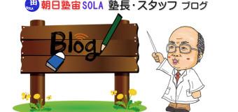 塾長・スタッフ ブログ  塾での色々な感想、出来事を紹介します