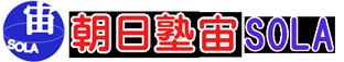 朝日塾宙SOLA ブログサイト