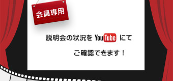朝日塾宙SOLA主催の説明会の様子を 動画にて紹介します