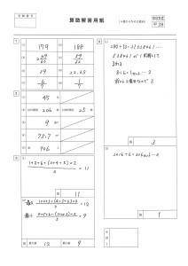 160104岡中B算数解答-1