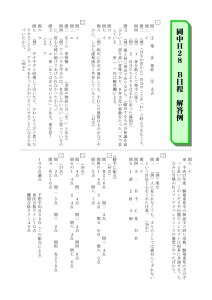 16岡中B解答例